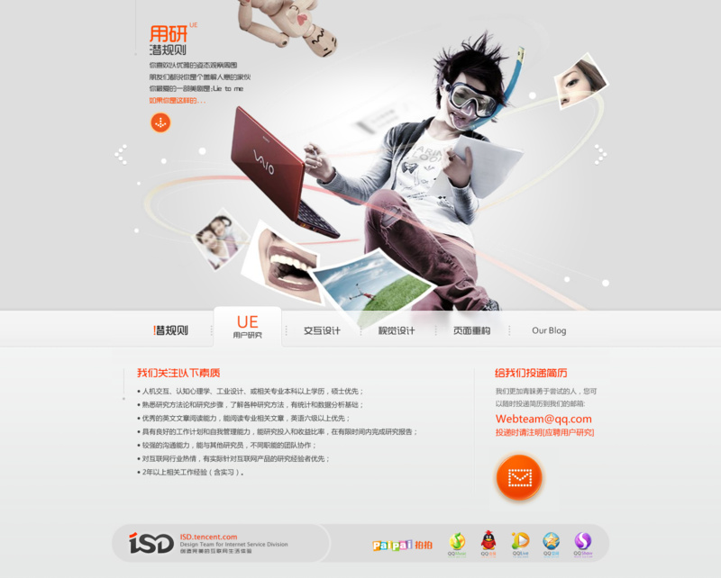 Tencent ISD job